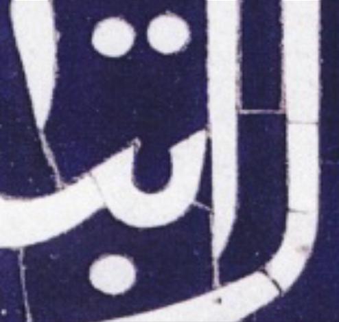 """Featured image for """"Le Coran : une autre histoire d'Adam, d'Eve et de la pomme"""""""